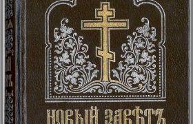 Новый Завет. Перевод под редакцией еп.Кассиана (Безобразова)