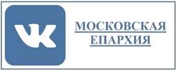 """Соцсеть Московской епархии """"ВКонтакте"""""""